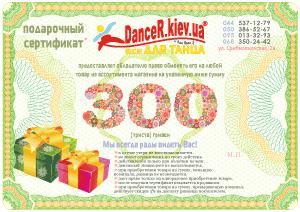 Подарочный сертификат DanceR